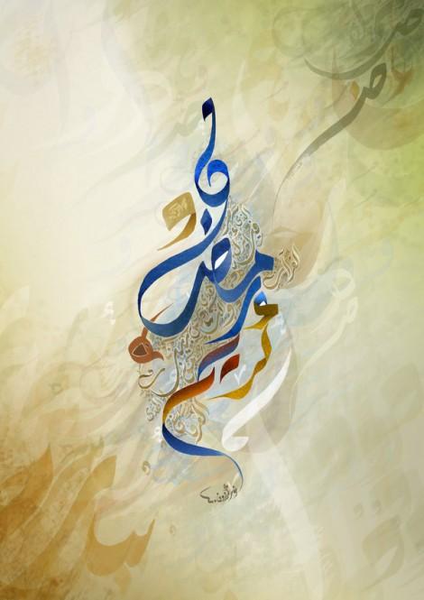 Ramadan Calligraphy 1