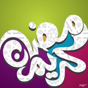 Ramadan Calligraphy 14
