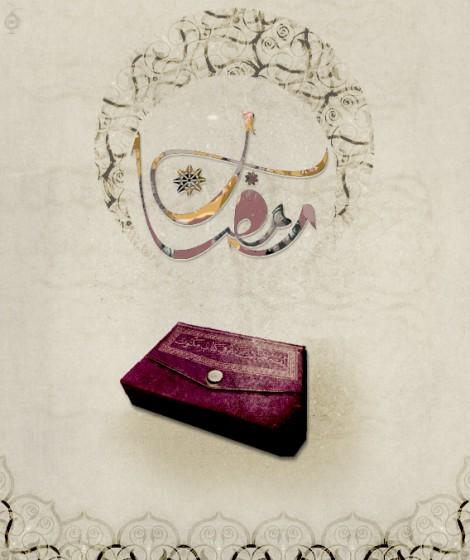 Ramadan Calligraphy 7