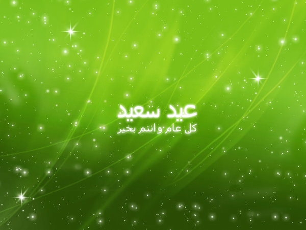 happy eid saeed wallpaper