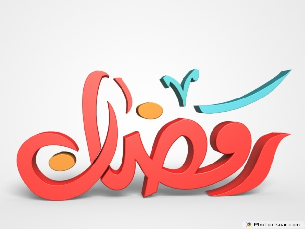 3d wallpaper ramazan