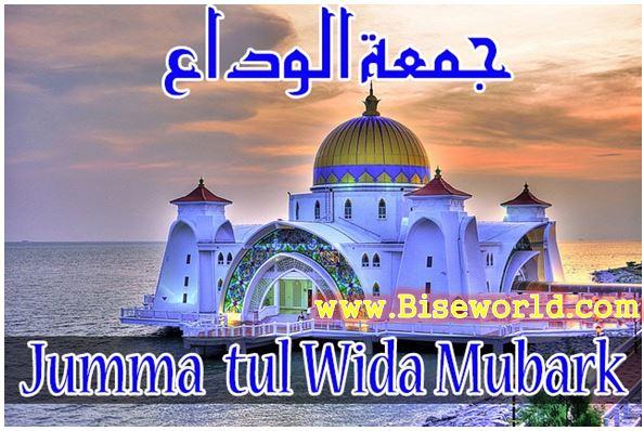 Jumma Tul Wida Mubarak images