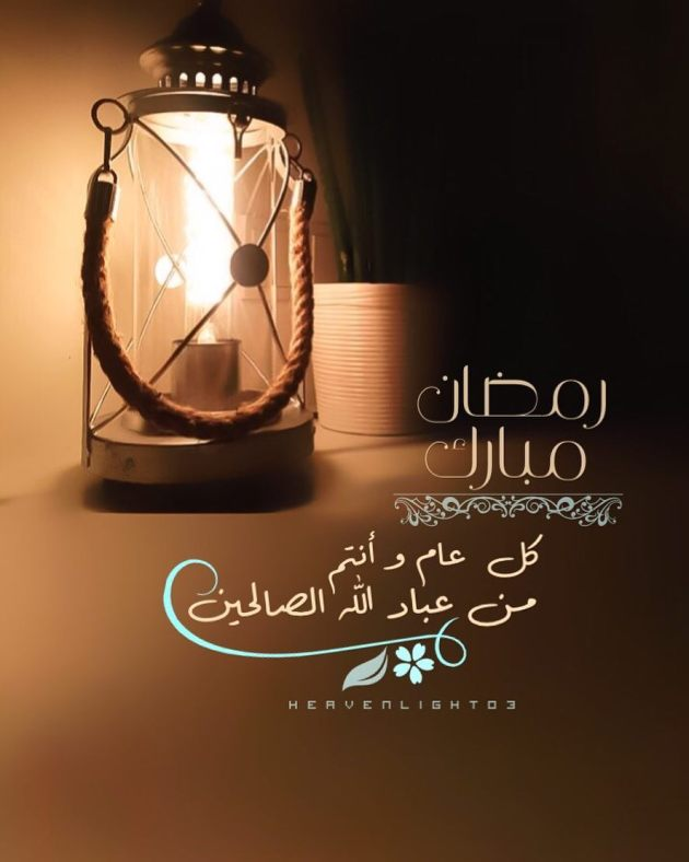 ramadan arabic quotes