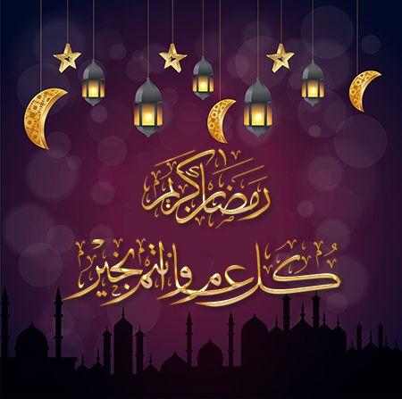 ramadan kareem arabic wishes