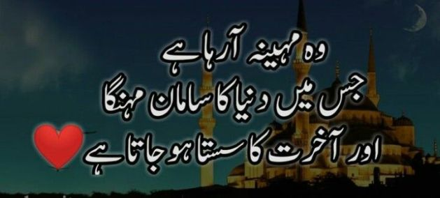 Ramzan Urdu quote images for cover
