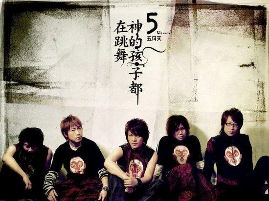 Esim - 【RoseHeadS】下雨天來聽首歌吧&介紹我最愛的樂團─五月天(圖多)
