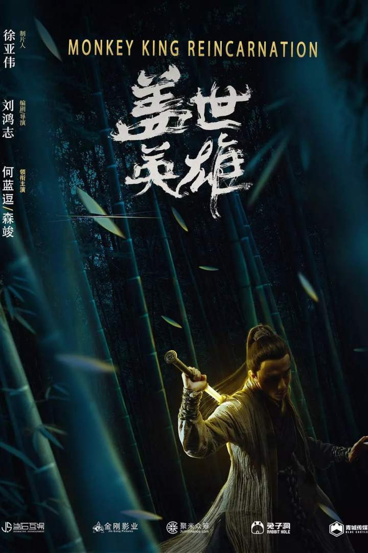 MOVIE : Monkey King Reincarnation (2018)