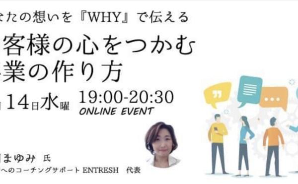 Startup Hub Tokyo TAMA セミナーイベント