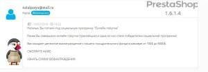 Mensajes de spam en servicio al cliente de Prestashop