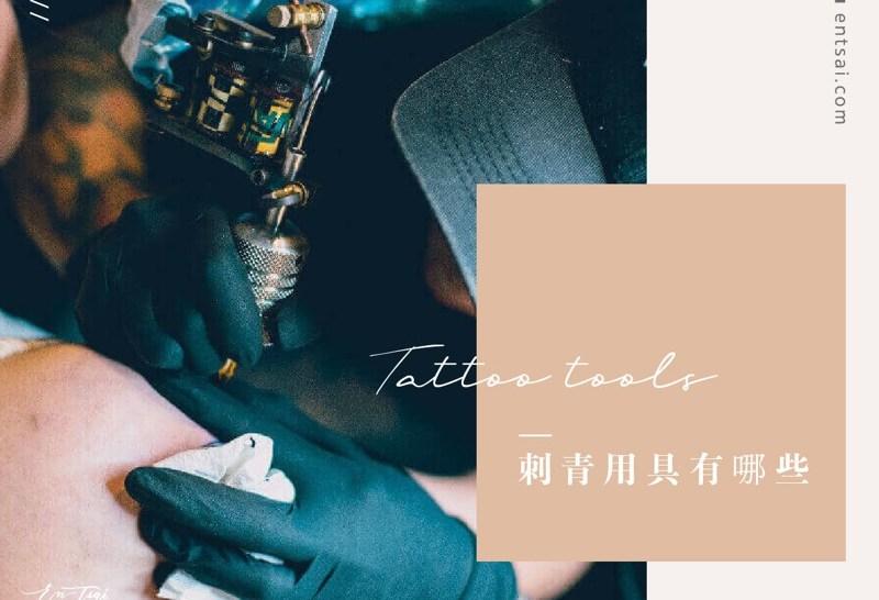 刺青用具有哪些?完整刺青器材耗材介紹