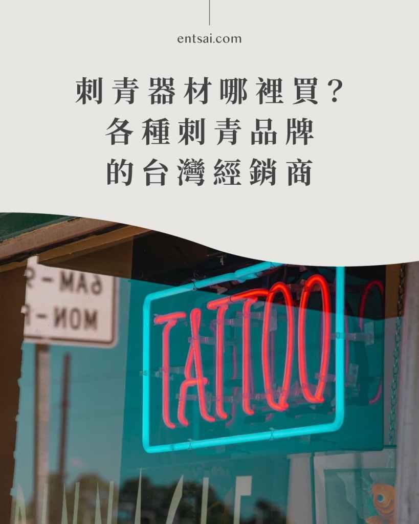 刺青器材哪裡買? 各種刺青品牌 的台灣經銷商