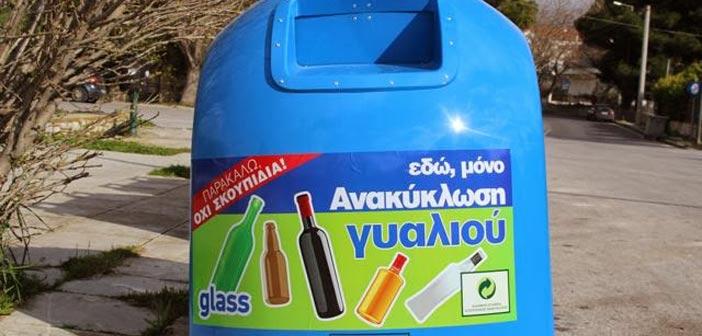 Κάδοι ανακύκλωσης γυαλιού σε 49 σημεία του Χαλανδρίου