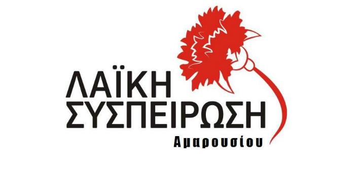«Λαϊκή Συσπείρωση Αμαρουσίου»: Η διοίκηση Αμπατζόγλου φορτώνει νέα βάρη στην πλάτη του Μαρουσιώτικου λαού