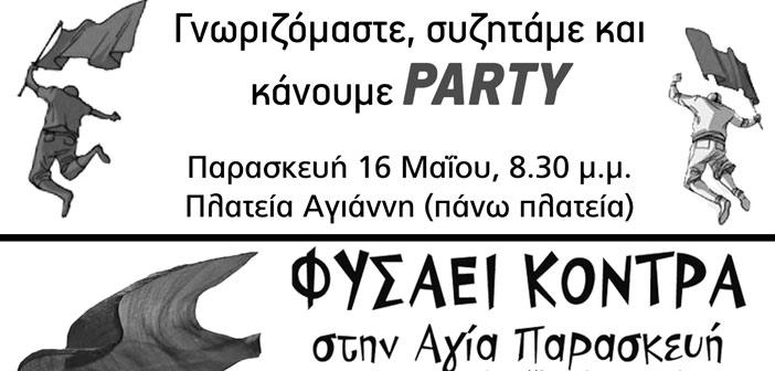 Πάρτι από τους ΦΥΣΑΕΙ ΚΟΝΤΡΑ
