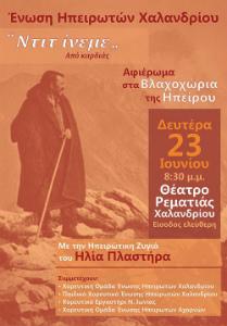 Εκδήλωση-αφιέρωμα στα Βλαχοχώρια της Ηπείρου