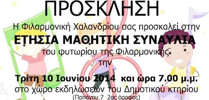 Μουσικό Φυτώριο Φιλαρμονικής: Ετήσια μαθητική συναυλία