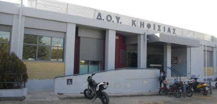 Κορωνοϊός: Κρούσματα στην Εφορία Κηφισιάς και τη Δ' ΔΟΥ Αθηνών – Παραμένουν κλειστές