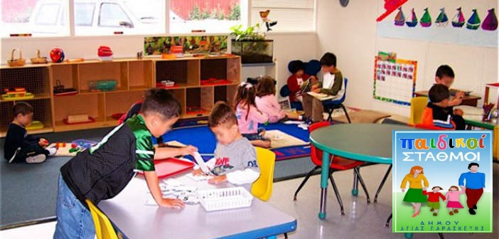 Με αλλαγές, ακόμη και εκ περιτροπής φιλοξενία, θα λειτουργούν οι παιδικοί σταθμοί Αγίας Παρασκευής