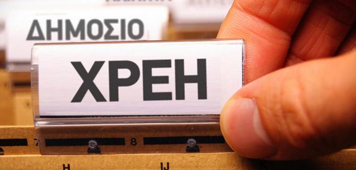 32 δισ. ευρώ χρωστούν στο Δημόσιο μόλις 73 οφειλέτες