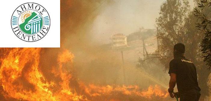 Υψηλός κίνδυνος πυρκαγιάς σήμερα