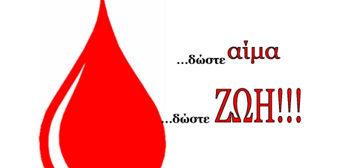 Δώστε αίμα… στις 12 Σεπτεμβρίου