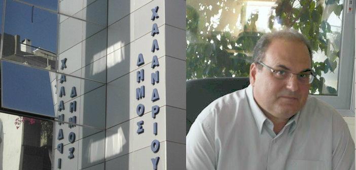 Δήμος Χαλανδρίου: «Ποιοι και γιατί στοχοποιούν τη δημοτική αρχή;»