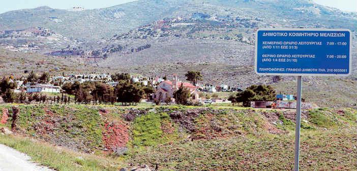 Κατά του ΣΜΑ στο Κοιμητήριο Μελισσίων η Ο.Μ. ΣΥΡΙΖΑ-Προοδευτική Συμμαχία Πεντέλης