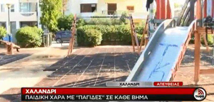 Δήμος: «Αστήρικτοι οι σχολιασμοί ΣΚΑΪ για την παιδική χαρά Αργοναυτών»