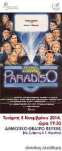 Προβολή ταινίας «Σινεμά ο Παράδεισος» από την Κινηματογραφική Λέσχη Πεύκης
