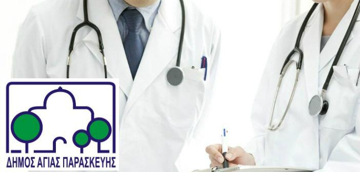 Το νέο πρόγραμμα των Δημοτικών Ιατρείων Αγίας Παρασκευής
