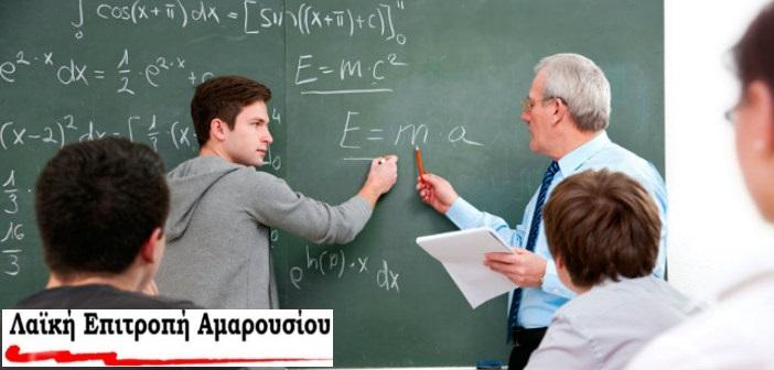 Δωρεάν μαθήματα σε μαθητές από τη Λαϊκή Επιτροπή