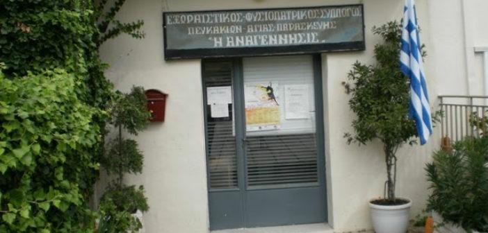Ετήσια γενική συνέλευση Συλλόγου Πευκακίων «Η Αναγέννηση»