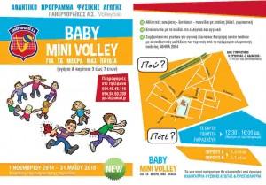 Τμήμα baby volley στον Πανερυθραϊκό