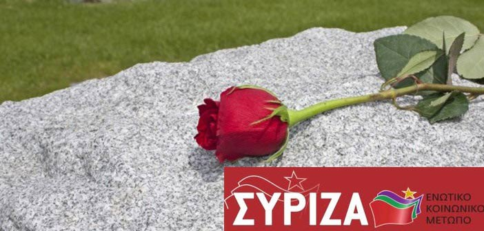 Ο.Μ. ΣΥΡΙΖΑ: Αποχαιρετισμός στον σύντροφο Θανάση Κοσμίδη