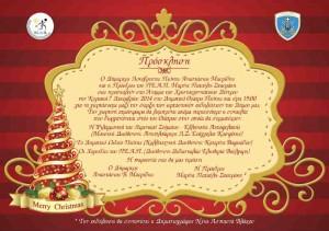 Πρόσκληση στο άναμμα του Χριστουγεννιάτικου Δέντρου στον Δήμο Λυκόβρυσης - Πεύκης