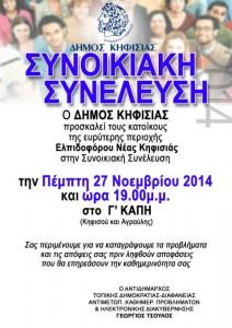 Συνοικιακή Συνέλευση Δήμου Κηφισιάς στις 27/11/2014