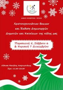 Έκθεση - bazaar δημιουργών από το ΠΕΑΠ Λυκόβρυσης - Πεύκης