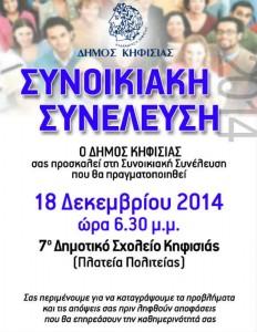 Συνοικιακή συνέλευση στην Πολιτεία στις 18/12/2014