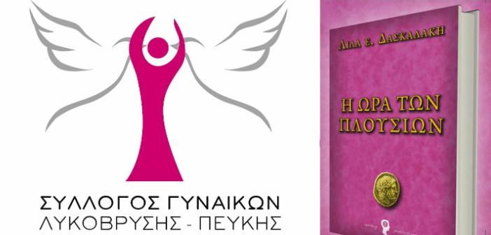 Παρουσίαση βιβλίου «Η Ώρα των Πλουσίων»