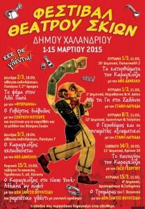 Φεστιβάλ Θεάτρου Σκιών στο Χαλάνδρι