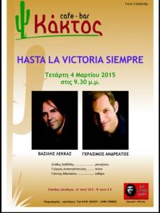 Hasta La Victoria Siempre - εκδήλωση στο Χαλάνδρι