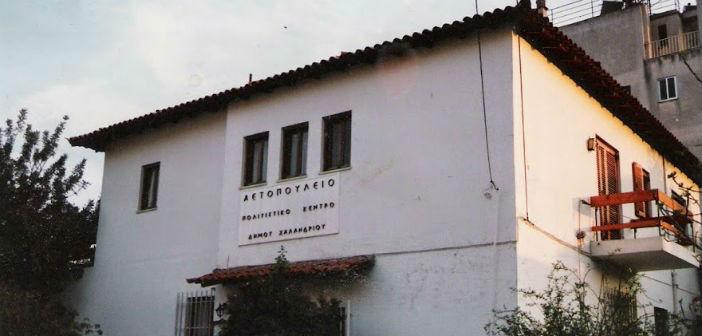 Εργαστήριο «χρήσιμης» σύγχρονης τέχνης στο Αετοπούλειο Πολιτιστικό Κέντρο