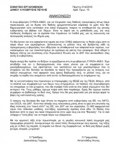 Ανακοίνωση Σωματείου Εργαζομένων Λυκόβρυσης-Πεύκης