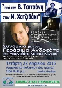 Συναυλία του Γ. Ανδρεάτου στην Αγία Παρασκευή
