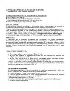 Ανακοίνωση για προσλήψεις στην Πολιτική Προστασία Χαλανδρίου (Μέρος 2)