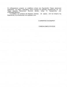 Ανακοίνωση για προσλήψεις στην Πολιτική Προστασία Χαλανδρίου (Μέρος 3)