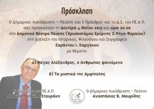 Πρόσκληση εκδήλωσης Σαρ.. Καργάκου
