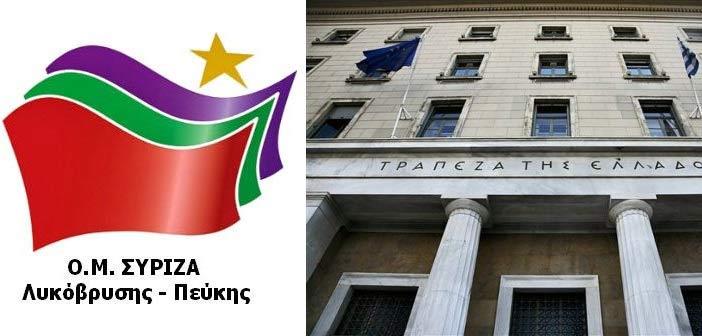 """Ο.Μ. ΣΥΡΙΖΑ: «Κάποιοι έχουν """"κοντή"""" ή επιλεκτική μνήμη»"""