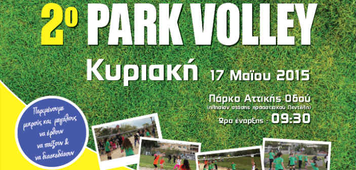 2ο Park Volley Γ.Σ. Χαλανδρίου