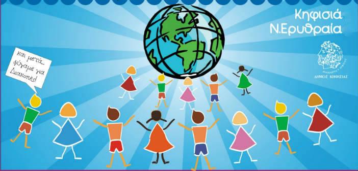 Αναβάλλεται η γιορτή των Παιδικών Σταθμών Κηφισιάς – Ν. Ερυθραίας